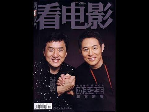 Кино боевик 2020  Джет Ли  и Джеки Чан Новинка 2020