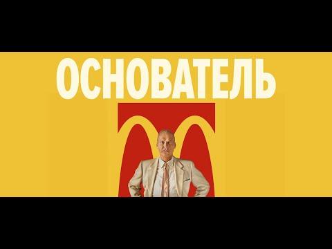 ОСНОВАТЕЛЬ | Русский трейлер |  Смотрите в кино
