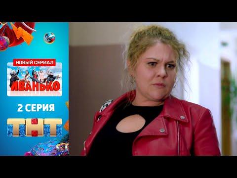 """Сериал """"Иванько"""", 2 серия // ТНТ сериал 2020, комедия!"""