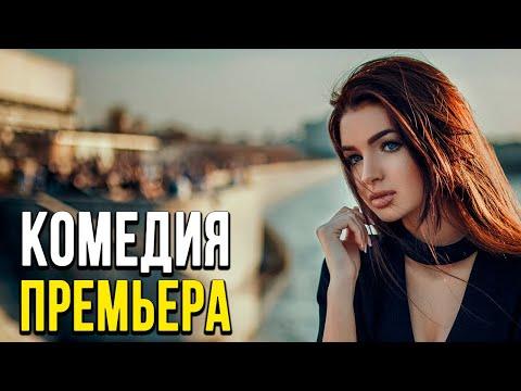 Роковая комедия про чувства и бизнес [[ ИЗМЕННИК ]] Русские комедии 2020 новинки HD 1080P