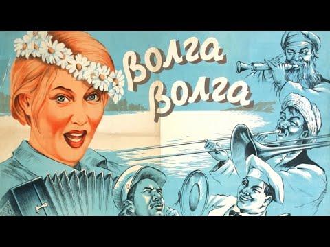 Волга-Волга (комедия, режиссёр Григорий Александров, 1938, Мосфильм)