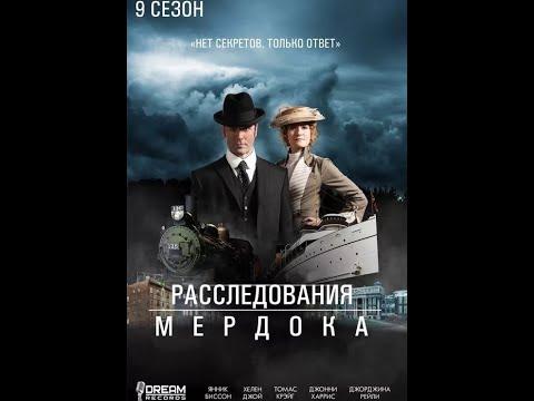 Расследования Мердока 1 сезон 13 серия детектив триллер криминал 2008 Великобритания Канада
