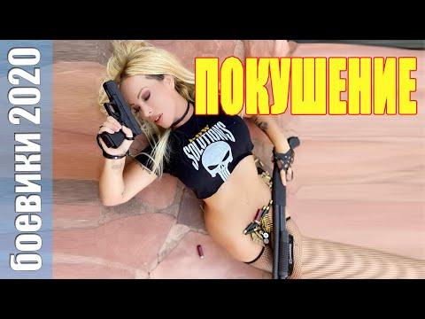 #боевики2020 #новые боевики    Сильный боевик 2020    Русские боевики 2020 новинки HD #00011