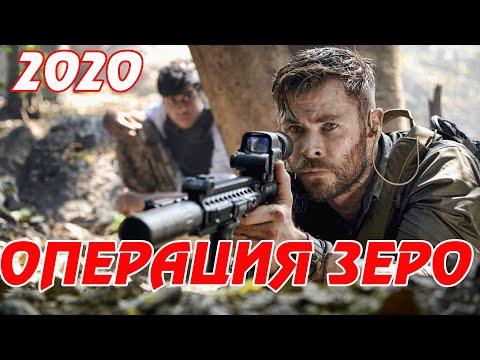 Боевик 2020 Премьера Новинка ОПЕРАЦИЯ ЗЕРО @ Зарубежные боевики 2020 новинки HD 1080P