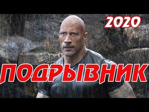 Боевик 2020 Премьера Новинка ПОДРЫВНИК @ Зарубежные боевики 2020 новинки HD 1080P
