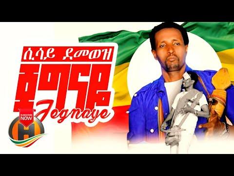 Sisay Demoz - Jegnaye | ጀግናዬ - New Ethiopia Music 2020 (Official Video)