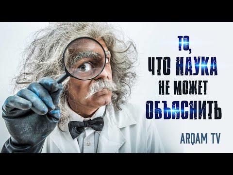 То, что наука НЕ МОЖЕТ объяснить. Ответ Нилу Деграссу Тайсону