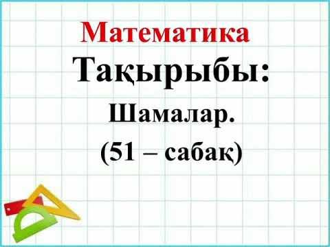 Математика.  2-сынып. 2-тоқсан.  51-сабақ.  Шамалар