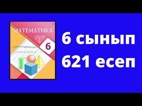 6 сынып  Математика  №621