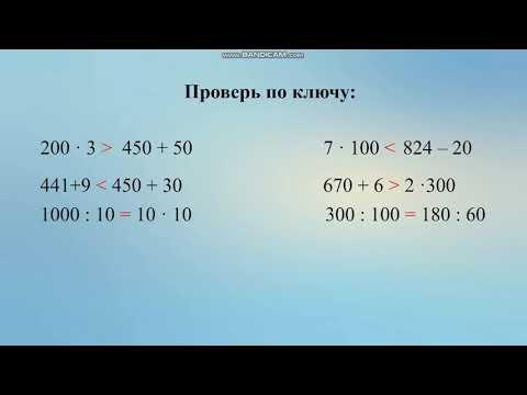 ІІ - четверть, Математика, 3 класс, Урок №29