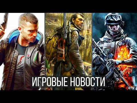 ИГРОВЫЕ НОВОСТИ STALKER 2 и цена, Cyberpunk 2077 и первые отзывы, Успех и проблемы PS5,Battlefield 6