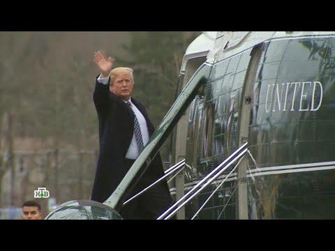 Что будет с Трампом после потери президентского иммунитета
