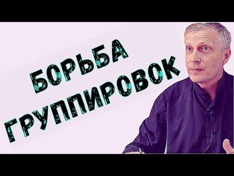 КОБ Аналитика — Борьба группировок за контроль над процессом восстановления суверенитета России
