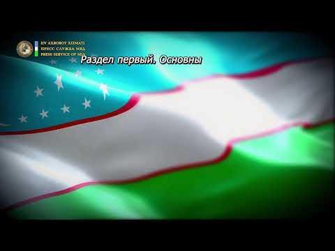 Конституция Республики Узбекистан. Глава I. Статья 5