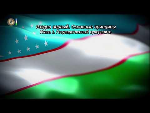 Конституция Республики Узбекистан. Глава I. Статья 4