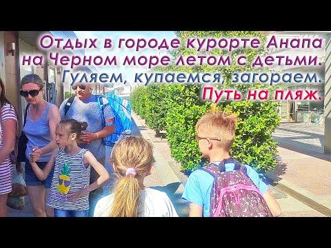 Отдых в городе курорте Анапа на Черном море летом с детьми. Гуляем, купаемся, загораем. Путь на пляж