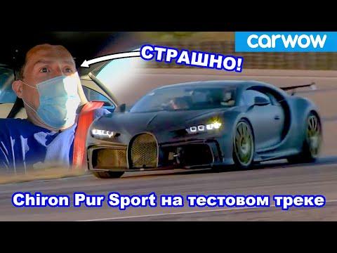 Bugatti Chiron Pur Sport (за 3 млн евро) на тестовом треке *ЭКСКЛЮЗИВ*