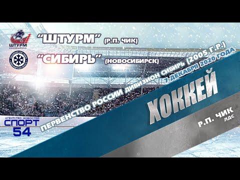"""#хоккей #спорт . Первенство России 2005 г.р.. """"Штурм-05""""-""""Сибирь-06"""". 7 декабря 2020 года"""