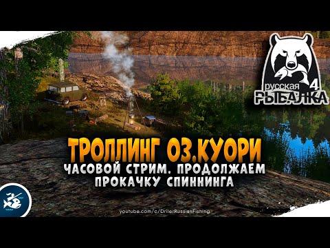 Русская Рыбалка 4 — Рыбалка на Куори