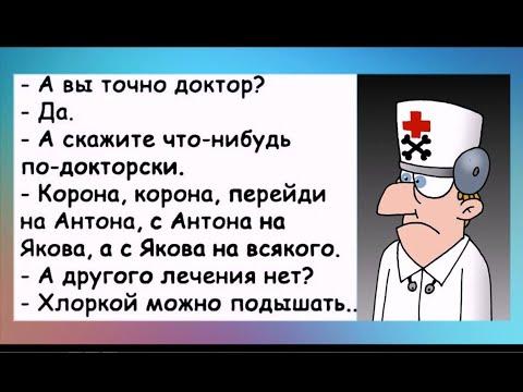 """Пойду утром в больницу, пока там очереди нет.."""" -  подумал весь город. Юмор о медицине."""
