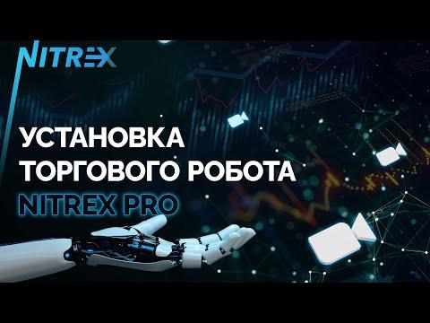 Установка торгового робота NITREX PRO