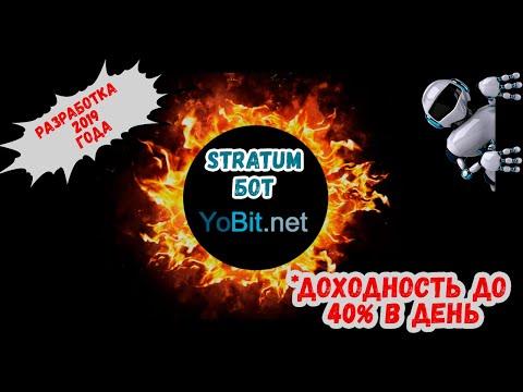 Торговый робот STRATUM для биржи Yobit