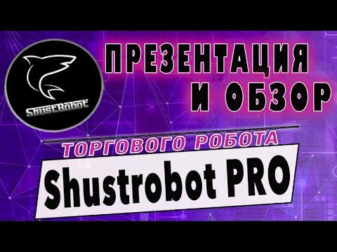 Торговый робот   советник форекс   Shustrobot   Презентация торового советника для Forex