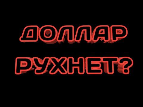 Нефть 46 $ Прогноз курса доллара рубля нефти на декабрь 2020