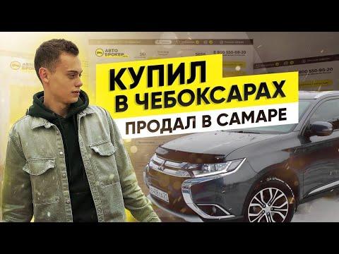 КУПИТЬ машину у автоброкера в ЧЕБОКСАРАХ - и продать её у автоброкера в САМАРЕ