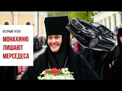 Патриарх обязал настоятельницу Покровского монастыря в Москве продать «Мерседес» S-класса