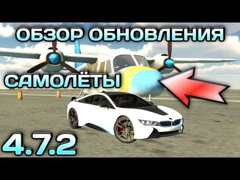 ОБЗОР НОВОГО ОБНОВЛЕНИЯ 4.7.2 И Bmw i8 В КАР ПАРКИНГ | Car Parking Multiplayer