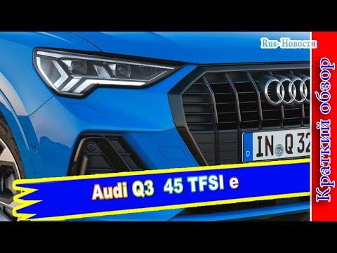 Авто обзор -  Audi Q3: Кроссовер  впервые стал гибридом