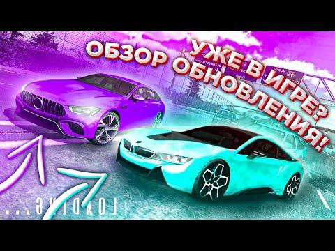ДОБАВИЛИ GT63S ЛИТВИНА В Car parking multiplayer НОВОЕ ОБНОВЛЕНИЕ ОБЗОР