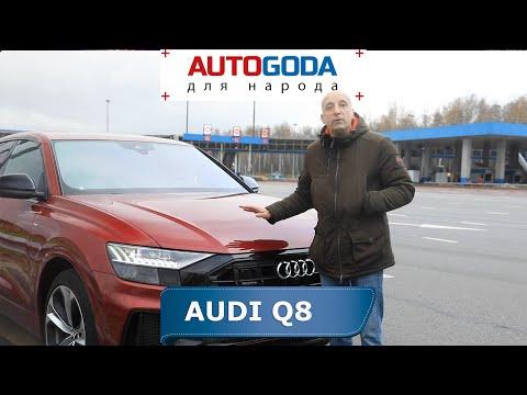 AUDI Q8 - обзор.  Полный привод для off road или Ауди Q8 все же sportback?
