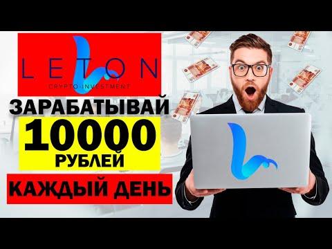 ЗАРАБОТОК В ИНТЕРНЕТЕ от 10000 РУБЛЕЙ В ДЕНЬ | Как заработать в интернете от 10000 рублей в leton