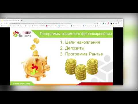 Как создать пассивный доход с помощью Суперкопилки