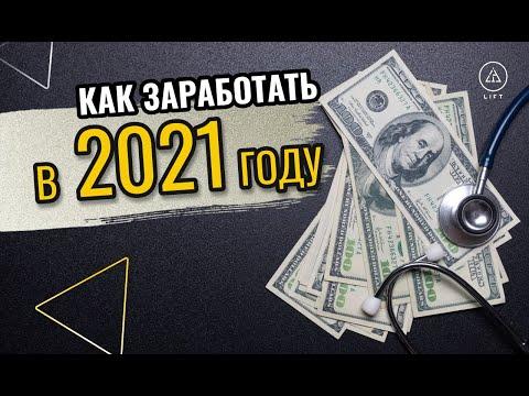 КАК ЗАРАБОТАТЬ В 2021 ГОДУ В СФЕРЕ ЗДОРОВЬЯ