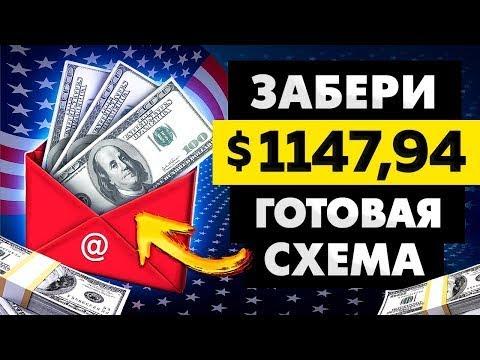 $1147,94 по ГОТОВОЙ СХЕМЕ пассивный доход ★ Как заработать деньги в интернете без вложений