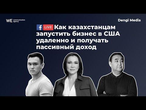 Как казахстанцам запустить бизнес в США удаленно и получать пассивный доход