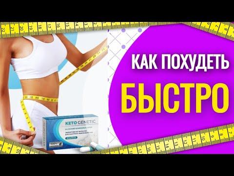 Метаболические препараты для похудения