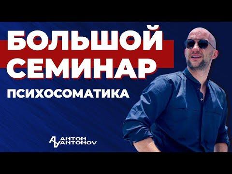 """Семинар  - """"Любовь. Здоровье. Деньги."""" Психосоматика /Антон Антонов/"""