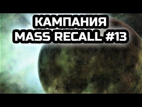 Финал кампании протоссов: Темные охотники; Глаз бури | Прохождение Mass Recall #13 | StarCraft
