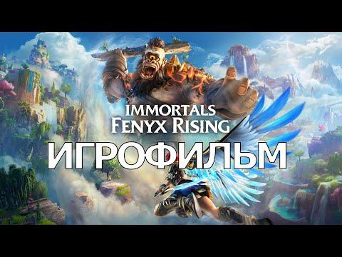 ИГРОФИЛЬМ Immortals: Fenyx Rising (все катсцены, на русском) прохождение без комментариев