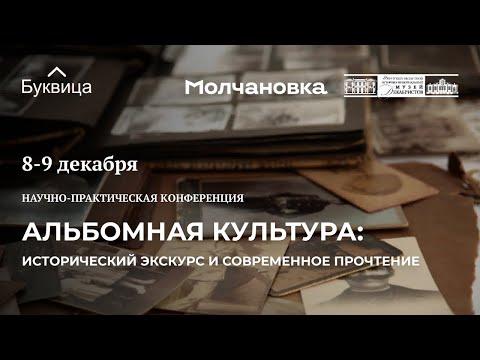 Конференция «Альбомная культура: исторический экскурс и современное прочтение». День 1