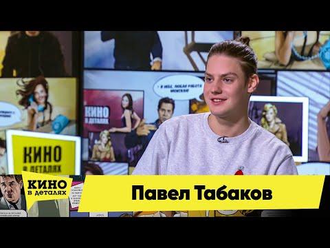 Павел Табаков   Кино в деталях 01.12.2020