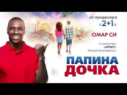 Папина дочка – русский трейлер HD. Скоро в кино!