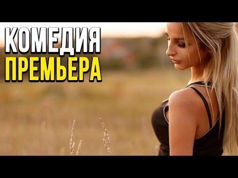 Семейная комедия про быт людей [[ ДЕТИ ЦВЕТЫ ]] Русские комедии 2020 новинки HD 1080P