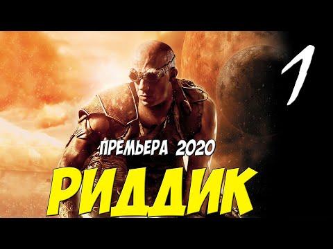 РИДДИК (2020) Смотреть онлайн полный фильм. Зарубежный боевик 2020 в суперкачестве.