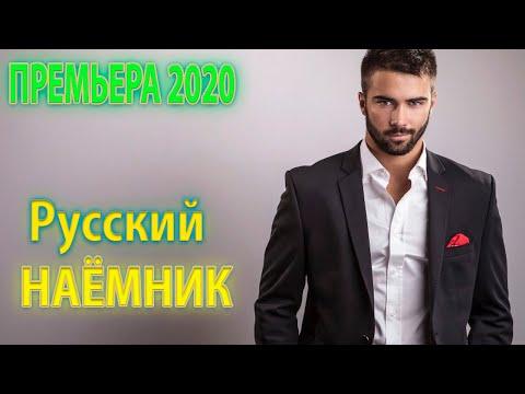 Потрясающий фильм про русского наёмника КИНО БОЕВИК 2020 новинка