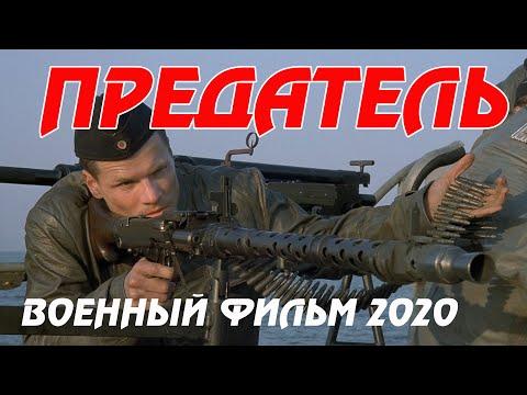 НОВЫЙ ВОЕННЫЙ ФИЛЬМ ПРЕДАТЕЛЬ Боевик 2020 Новинка  @ Русские боевики 2020 новинки HD 1080P